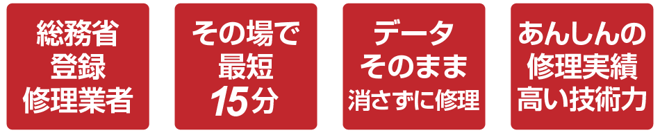 iPhoneの修理専門店-モバイル修理.jpの特徴