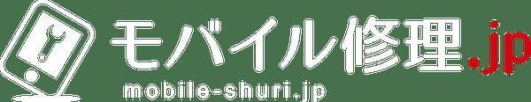 iPhoneユーザーのための修理店 モバイル修理.jp