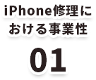 iPhone修理における事業性