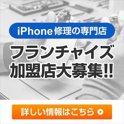 iPhone修理の専門店 フランチャイズ加盟店募集