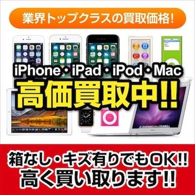 iPhone 高価買取