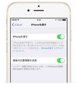 iphone探す2