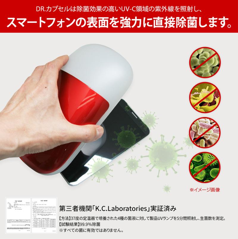 スマートフォンの表面を強力に除菌します