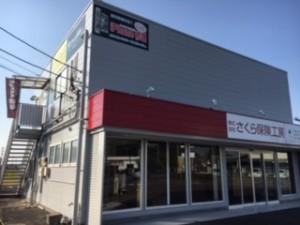 モバイル修理.jp熊谷北店2020.5月より、店舗を移転いたします