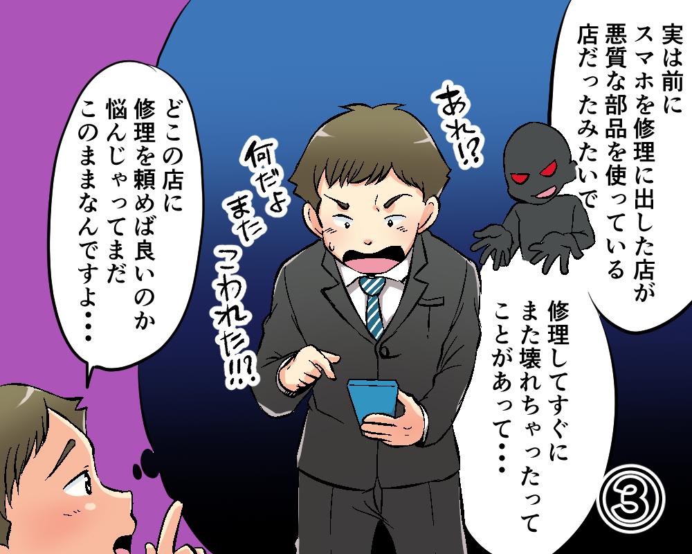 マンガでわかるモバイル修理.jp3