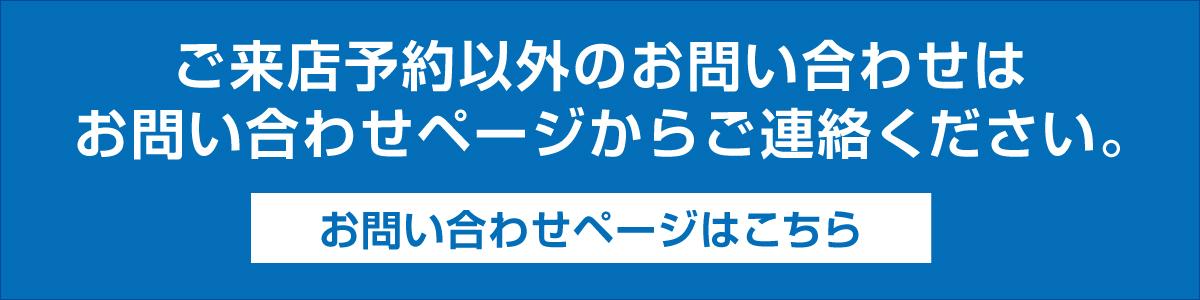 bnr_Otoiawase_1200x300