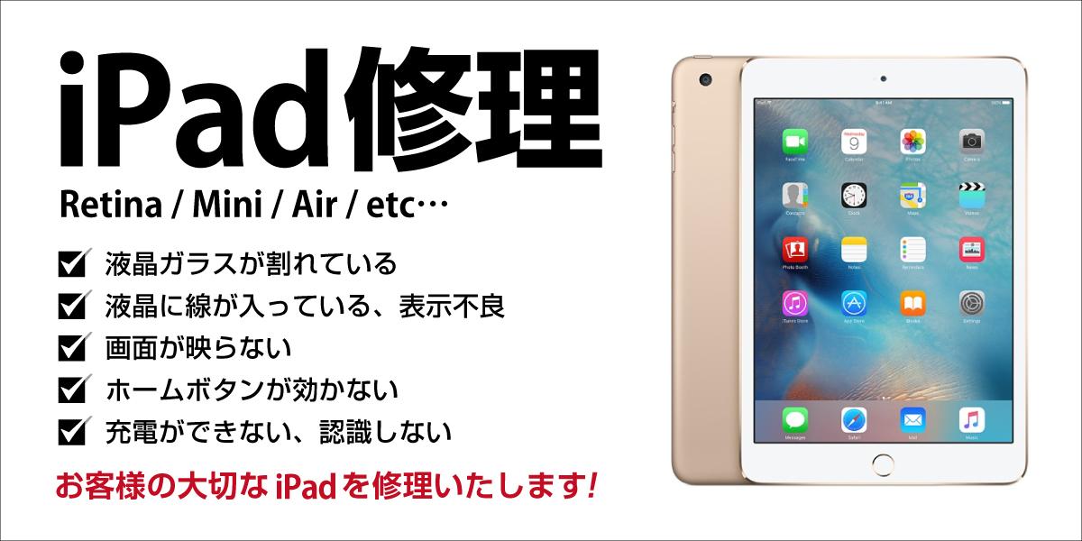 Header_iPadShuuri_1200x600