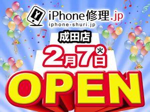 オープン記念キャンペーン!! ※1,000円off 地域最安値!!