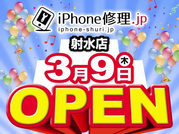 open_imizu_0309