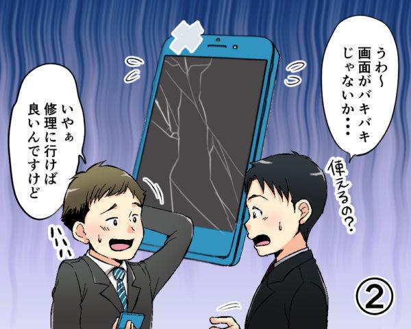マンガでわかるモバイル修理.jp2