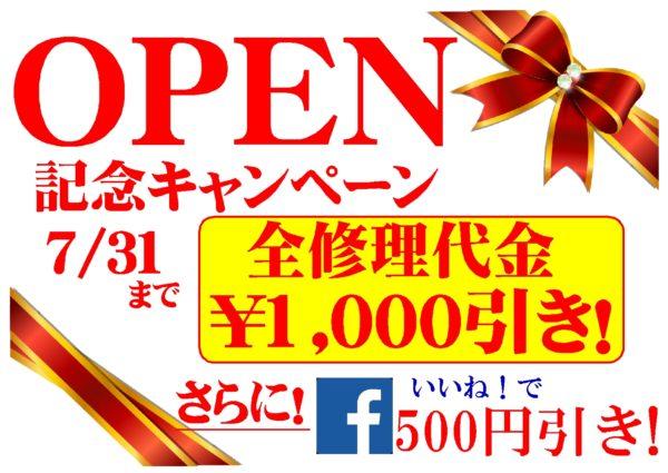 山形県酒田市のアイフォン修理はiPhone修理jp酒田店へおまかせ下さい!