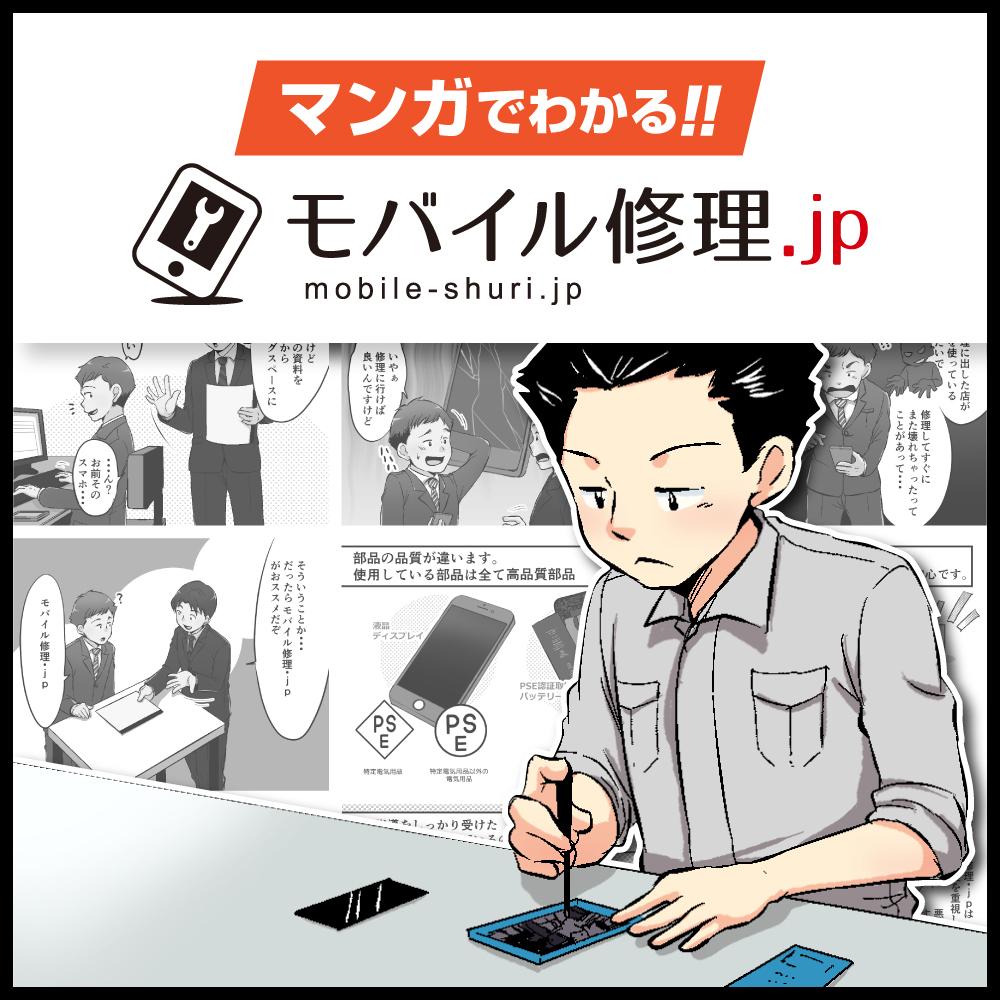 マンガでわかるモバイル修理.jp