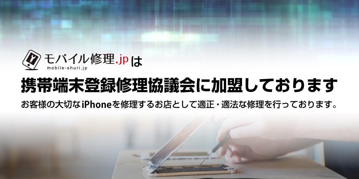 携帯端末登録修理協議会加盟店
