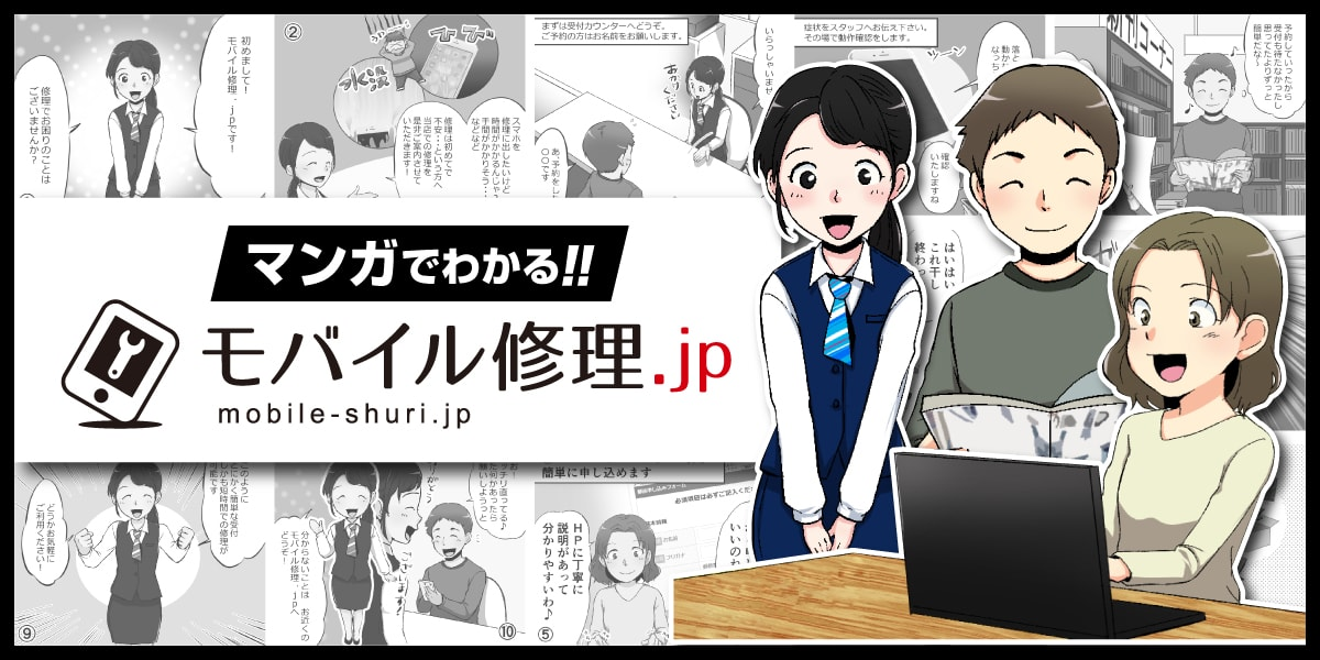 iPhone修理-マンガでわかるモバイル修理.jp