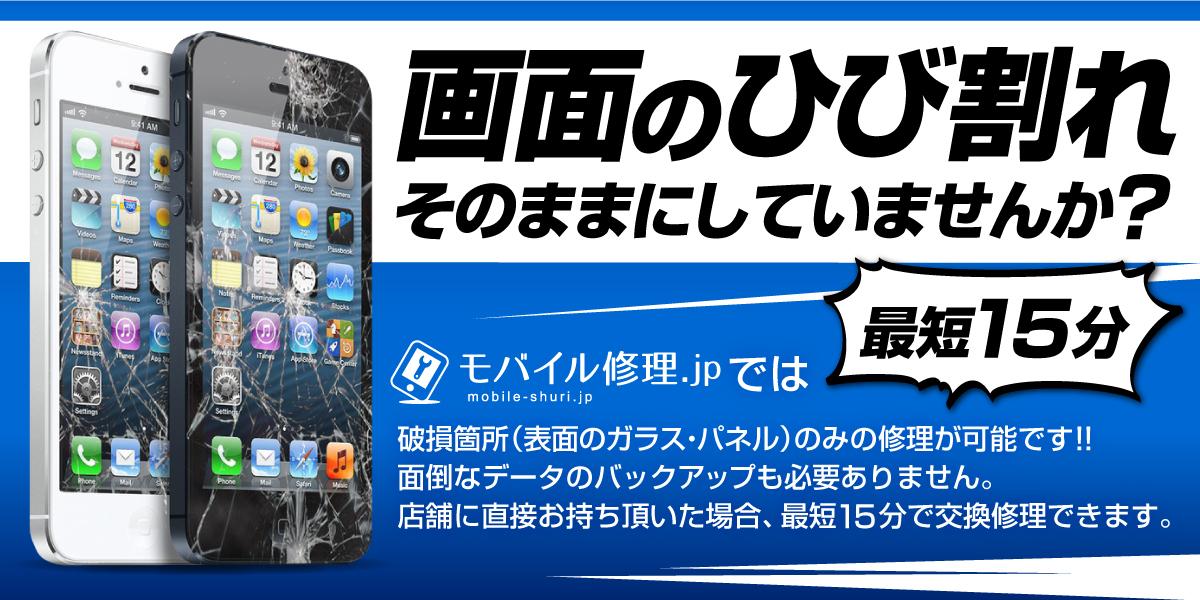 iPhoneひび割れそのままにしていませんか?