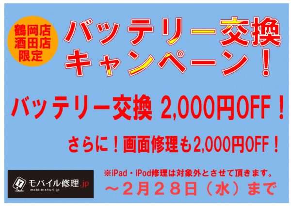 鶴岡店・酒田店:バッテリー交換2,000円OFFキャンペーン:アイフォン修理