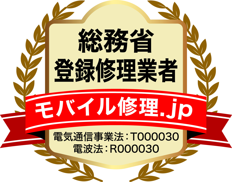 総務省登録ロゴ