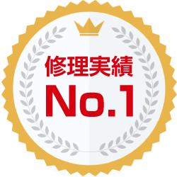 修理実績No.1