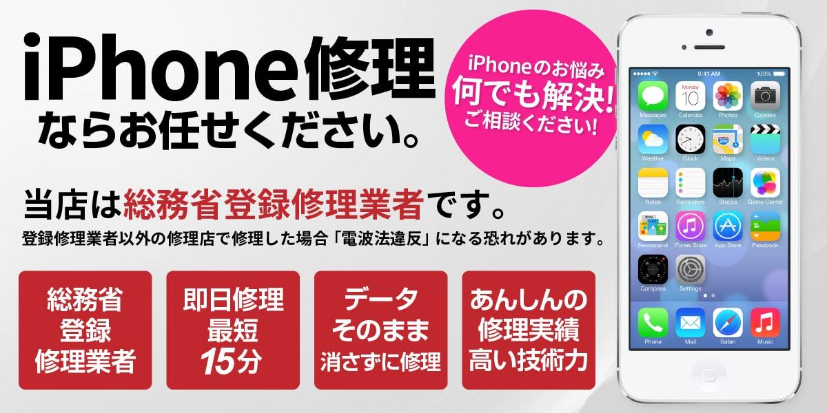 iPhone(アイフォン)修理-モバイル修理.jp