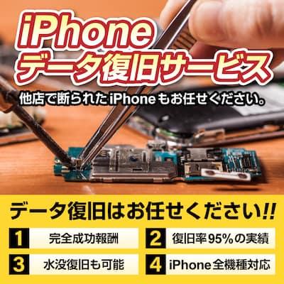 iPhone データ復元