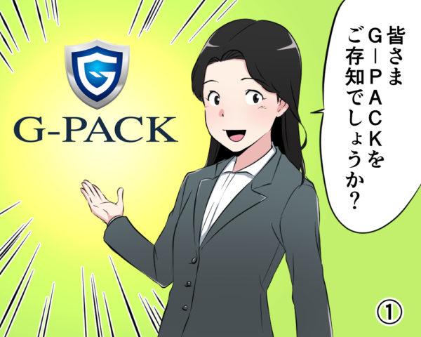 マンガでわかるG-PACK1