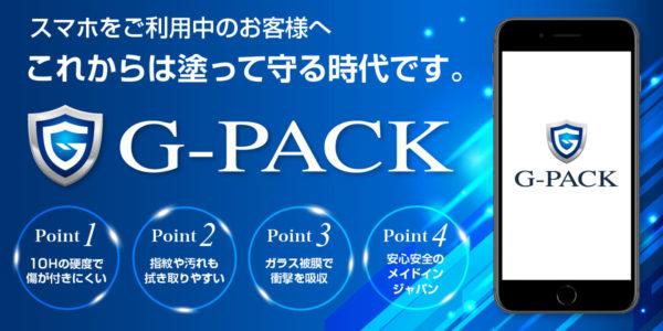 新型も旧型もG-PACKで画面保護がおすすめです!!