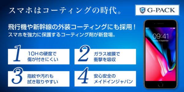 次世代スマホ保護はじまる!|モバイル修理.jp上田店
