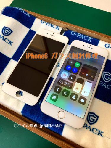 iPhone修理|築上郡築上町よりiPhone6ガラス割れ修理ーモバイル修理.jp福岡行橋店