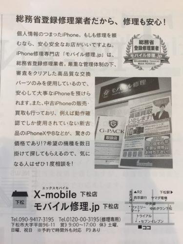 山口県 情報誌トライアングルに載っています!
