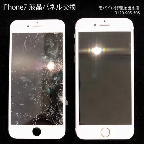 iPhone7 液晶パネル交換(鹿児島県出水市)