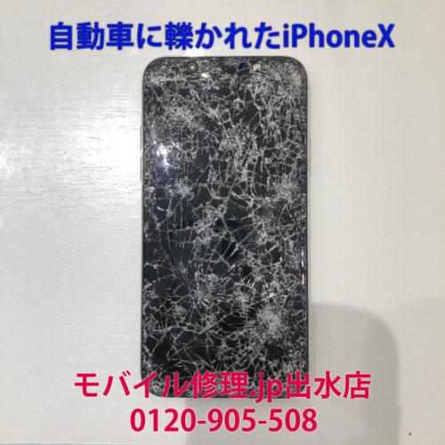 自動車に轢かれたiPhoneX