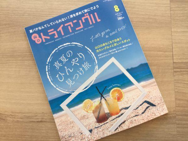 山口県 情報誌トライアングルに載っています!!