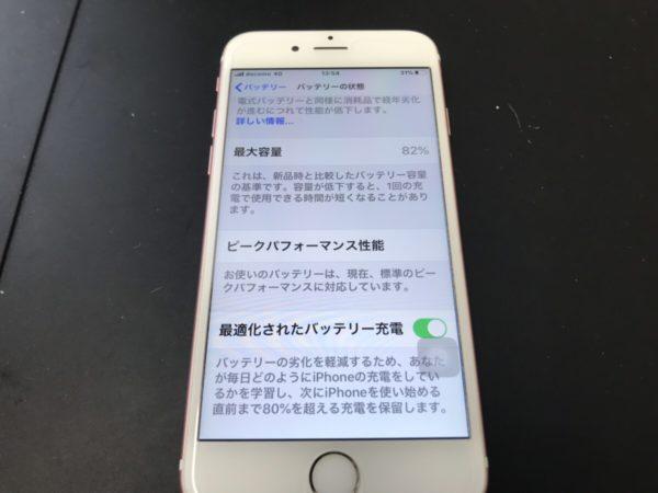 iPhoneの電池の持ちが悪くなったらバッテリー交換を交換しましょう
