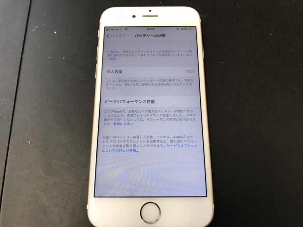 バッテリーが劣化しているiPhone6s