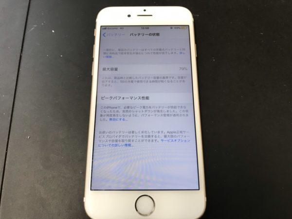 iPhoneの電池が半日持たなくなったらモバイル修理.jp 伊勢崎本店