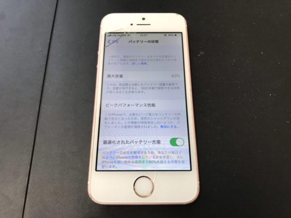 伊勢崎市内よりご来店のiPhoneSEバッテリー交換のご案内