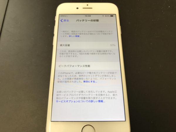 iPhoneのバッテリーの交換時期についてご紹介します