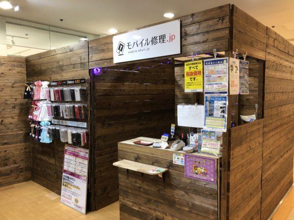 iPhone修理なら モバイル修理.jp ニットーモール熊谷店へ♪