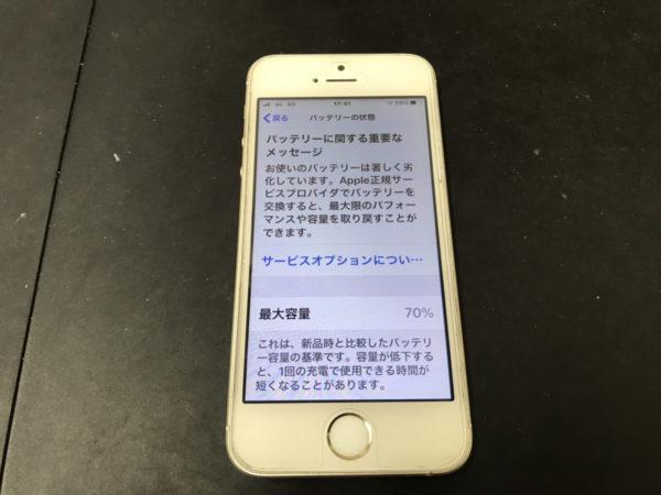 【iPhoneSE】バッテリーの最大容量が70%にまで劣化