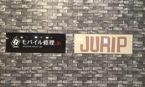 【iPhone修理】緊急事態宣言!!