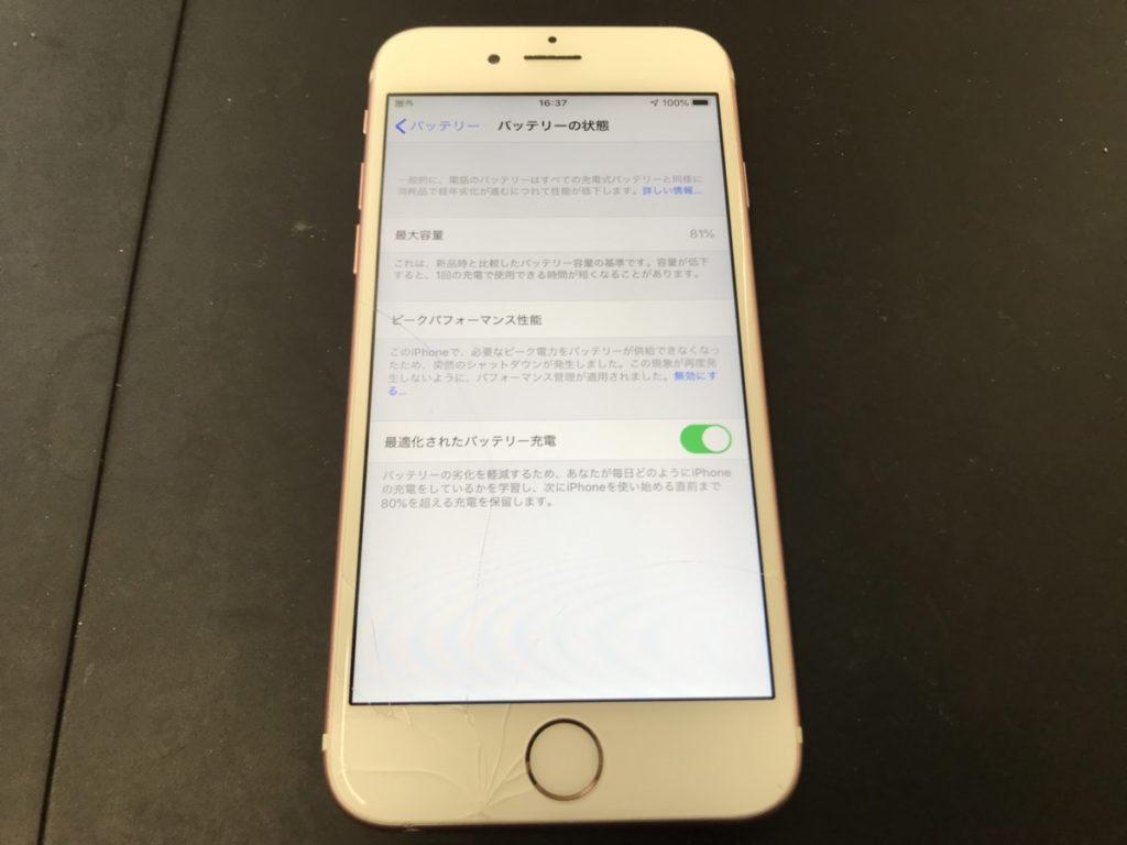 画面修理とバッテリー交換前のiPhone6s