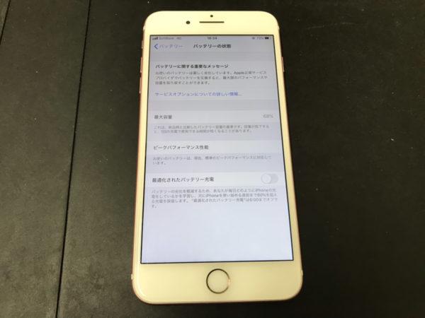 iPhoneのバッテリーは最大容量が何%以下になったら交換するべきなのか