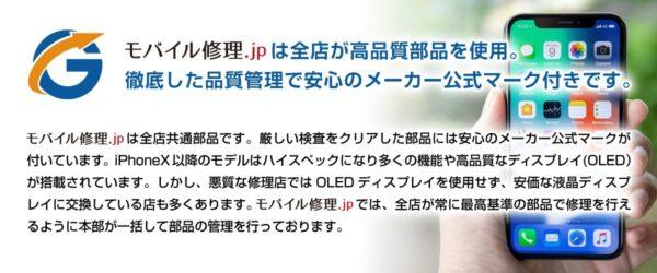 モバイル修理.jpは全店が高品質部品を使用しています。安心のメーカー公式マーク付きです。