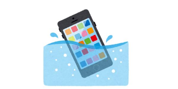 [水没と結露] iPhoneの防水性能を知ろう