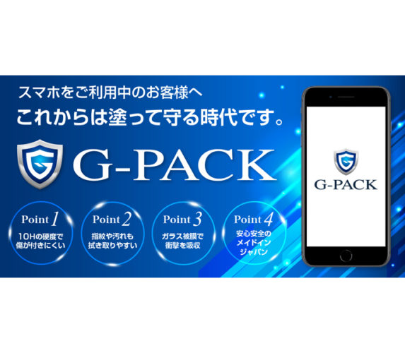 スマホのガラスコーティング<G-PACK>なら、山形県山形市のモバイル修理.jp 山形店へ!