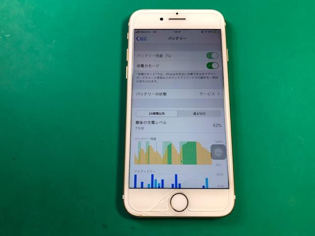 iPhone バッテリーの状態 サービス