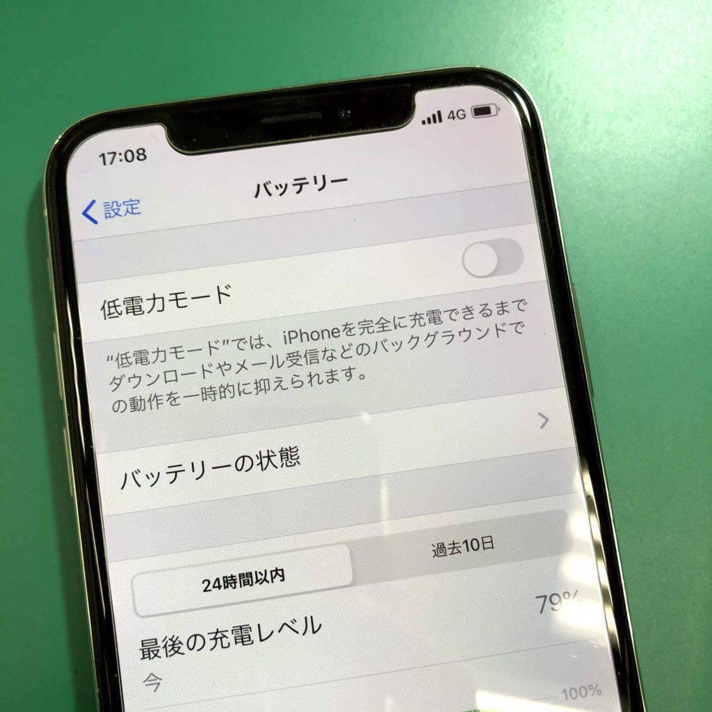 「サービス」の文字がなくなったiPhone