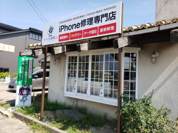 新規オープン!石川県金沢市のiPhone修理店