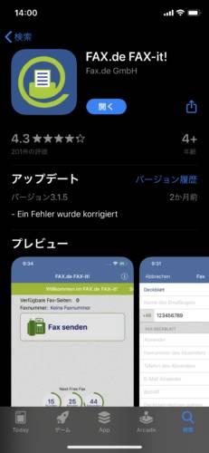 【超便利】iPhoneからFAXを送る方法