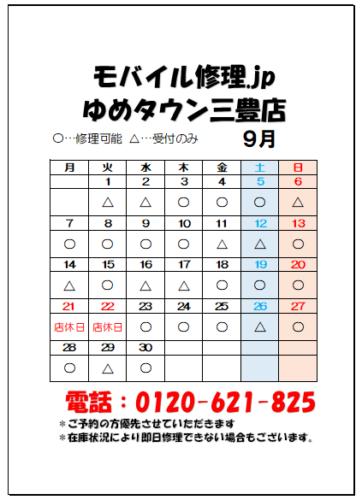 9月店休日のお知らせ!